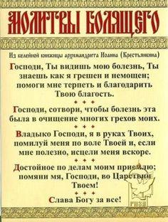 (49) Одноклассники Word 3, Runes, Christianity, Psychology, Meditation, Prayers, Religion, Faith, Memories