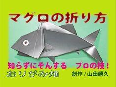 魚折り紙の折り方マグロの作り方 おりがみ畑 Origami tuna