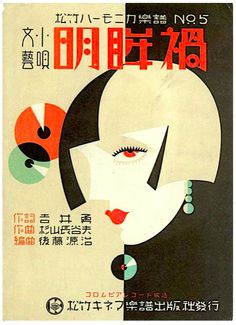 "Art Deco Poster for ""Literary Song, The Trouble with Bright Eyes,"" Japan, 1929"