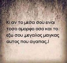 κι αν το μεσα σου ειναι Me Quotes, Qoutes, Life Values, Greek Quotes, Favorite Quotes, Life Is Good, Psychology, Self, Messages