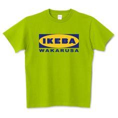 【パロディー商品】行けばわかるさ(パロディーTシャツ) | デザインTシャツ通販 T-SHIRTS TRINITY(Tシャツトリニティ)