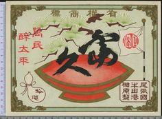 戦前 お酒のラベル? 富久? 尾張國半田港榊原製_画像1 Label Design, Graphic Design, Chinese Style, Art And Architecture, Hand Lettering, Auction, Branding, Japan, Brand Management