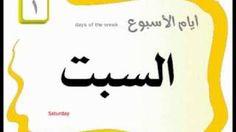تعلم العربية Learn Arabic أيام الأسبوع days of the week, via YouTube.