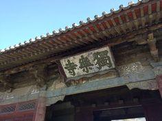 北京近郊・薊県、獨樂寺