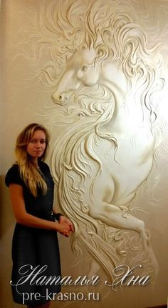 Beautiful wall relief artwork of horse with the most gorgeous flowing mane! What a beautiful painting this would make. Барельеф в гостиной Plaster Sculpture, Plaster Art, Plaster Walls, Wall Sculptures, Sculpture Art, Mural Art, Wall Murals, Paperclay, Horse Art