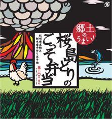 第1弾|日本中のうまい!をお弁当で。|ふるさとのうまい! を食べよう|ローソン