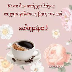 Greek Quotes, Good Morning, Tea Cups, Messages, Humor, Tableware, Avon, Pictures, Greek
