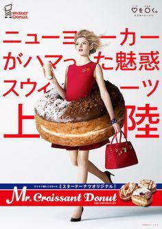 ニューヨーカーもハマった?ミスドが新食感ドーナツを発売 | OTHER | LIFE | WWD JAPAN.COM