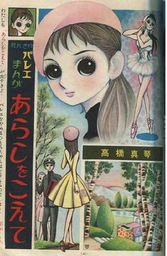a blog about the history of manga focusing on the 20th century, mainly shoujo and josei genres....