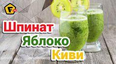 ПОЛЕЗНЫЙ ЗЕЛЕНЫЙ КОКТЕЙЛЬ ✶ Легкий Рецепт ✶ Коктейль из шпината и киви  ✶ ➜ Блендеры для коктейлей здесь https://f.ua/shop/blendery/  0:06 - ингредиенты для легкого рецепта 0:25 - результат - полезный зеленый коктейль из шпината