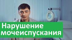 Нарушение мочеиспускания.  Лечение нарушения мочеиспускания в клинике Зд...