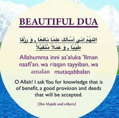 Dua for knowledge