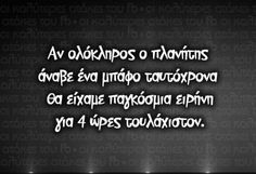 Magnified Images, Big Words, Greek Quotes, Just For Laughs, Funny Quotes, Memes, Humor, Funny Phrases, Great Words