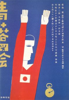 Quoted from: Japanese graphic design from the 1920s-30s ~ Pink Tentacle