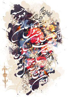 azaadi:    Quran by ~ostadreza