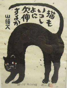 Iwao Akiyama. Playing cat. 1921.