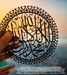 Islamic Papercut Art  Kalima Shahada   Original Design by HuezUnlimited, $35.00 Huez Unlimited - Handmades By Shahana Ibrahim