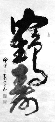 甲申年1944(鹤寿)是中国潮州著名書法家许少華(许美钊)書法