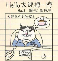 畢幸不幸轉轉轉: Hello太郎搏一搏(1)冷與熱
