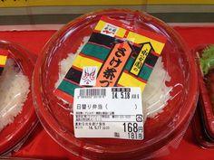 近所のスーパーにすごい弁当が… pic.twitter.com/0FCpXfaeC5