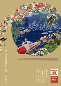 日本料理 文化遺産 ぐるなび - Google 検索