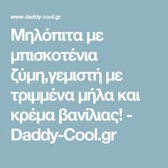 Μηλόπιτα με μπισκοτένια ζύμη,γεμιστή με τριμμένα μήλα και κρέμα βανίλιας! - Daddy-Cool.gr