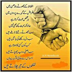Alfaaz k jhoty bhandn Nice Poetry, Beautiful Poetry, Love Poetry Urdu, Romantic Poetry, Beautiful Words, Iqbal Poetry, Sufi Poetry, Urdu Quotes, Quotations