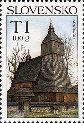 Stamp: Wooden Church Hervartov (Slovakia) (Splendors of Homeland) Mi:SK 588,Yt:SK 512,AFA:SK 569,WAD:SK017.08,POF:SK 429
