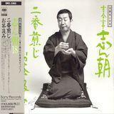 Rakugo Meijinkai, Vol. 26: Kokontei 18 [CD]