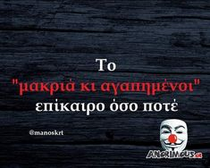 Greek Memes, Funny Greek Quotes, Funny Quotes, Have Some Fun, Just For Laughs, Laugh Out Loud, Haha, Jokes, Random