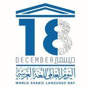 El 18 de diciembre de 1973 la Asamblea General de las Naciones Unidas decidió que el árabe fuera una de sus lenguas oficiales y de trabajo. Más de 40 años después celebramos esta facultad de la lengua árabe de congregarnos en torno a valores compartidos y dar fuerza a nuestras ideas y amplitud a nuestras ambiciones, al servicio de la paz y del desarrollo sostenible.