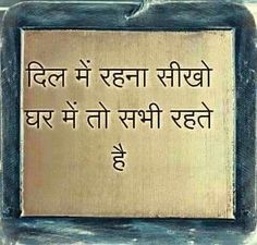 Good Quote Hindi Quotes, Best Quotes, Qoutes, Awesome Quotes, Reality Quotes, Deep Thoughts, My Life, Inspirational Quotes, Faith