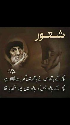 Poetry Quotes In Urdu, Urdu Quotes, Quotations, Qoutes, Maa Quotes, Life Quotes, Deep Words, True Words, Baba Bulleh Shah Poetry