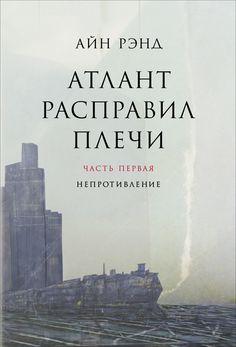 Атлант расправил плечи » – основное произведение русской писательницы , живущей за рубежом Айн Рэнд