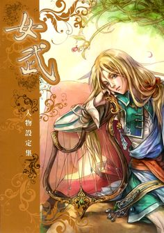 The Legend of Sun Knight _ Yu Wo | My Gallery