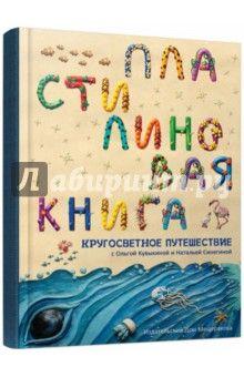 Ольга Кувыкина - Пластилиновая книга обложка книги