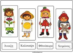 Seasons Months, Weather Seasons, Four Seasons, Winter Activities, Activities For Kids, Clothing Themes, Greek Language, Classroom Decor, Kids Learning