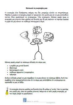 παιδί Archives - Page 7 of 8 - Psygrams Ideas in Words Psychology, Coaching, Words, Fictional Characters, Psicologia, Training, Fantasy Characters, Horse