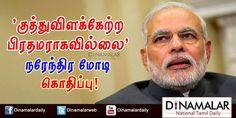 கொதிப்பு! விமர்சிப்பவர்களுக்கு எதிராக நரேந்திர மோடி குத்துவிளக்கேற்ற பிரதமராகவில்லை என்கிறார்  #ரிப்பன் வெட்ட #குத்துவிளக்கு ஏற்றவா #மக்கள் எங்களை தேர்ந்தெடுத்தனர்; #கறுப்புப்_பணம்.... #Dinamalar #Modi #Dehradun #Blackmoney ...  மேலும் படிக்க : http://www.dinamalar.com/news_detail.asp?id=1678275