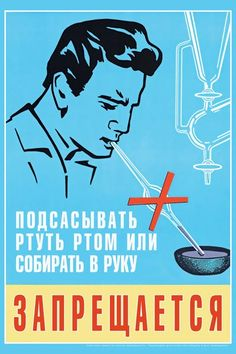 955. Советский плакат: Подсасывать ртуть ртом или собирать в руку запрещается