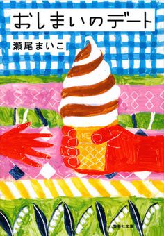 Kanako Ogawa : last date