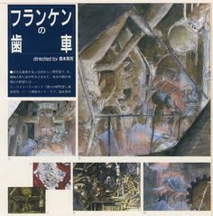 80sanime — Robot Carnival: Franken's Gears Directed by Koji...