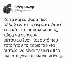 Greek Quotes, Short Quotes, Inspirational Quotes, Thoughts, Blog, Life Coach Quotes, Inspiring Quotes, Blogging, Quotes Inspirational