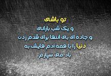 متن ها و دلنوشته های زیبا و عاشقانه در مورد شب بارانی عکس نوشته