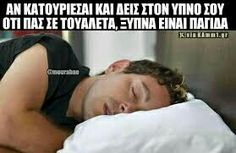 Funny Stuff, Kai, Funny Quotes, Therapy, Jokes, Humor, Greek, Funny Things, Funny Things