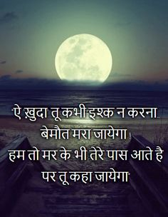 Feeling Alone Status for WhatsApp in Hindi, lonely status for WhatsApp in Hindi and English. Use feeling lonely status, Sad Alone Status in Hindi for whatsaap Mixed Feelings Quotes, Love Quotes In Hindi, Sad Love Quotes, Lonely Quotes, Epic Quotes, Dark Quotes, Life Quotes, Feeling Alone Status, True Love Status