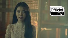 [MV] IU(아이유) _ SOGYEOKDONG(소격동)
