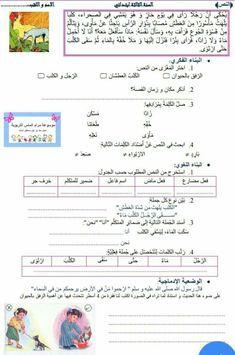 Arabic Alphabet Letters, Learn Arabic Alphabet, Learning Arabic, Kids Learning, Write Arabic, Learn Arabic Online, Arabic Lessons, Learn English Words, Arabic Language