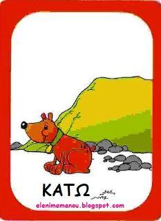 Ελένη Μαμανού: ΚΑΡΤΕΛΕΣ ΜΕ ΑΝΤΙΘΕΤΕΣ ΕΝΝΟΙΕΣ Winnie The Pooh, Disney Characters, Fictional Characters, Parenting, Education, Blog, Greek, Winnie The Pooh Ears, Blogging