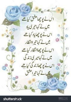 Urdu Shairi — Us ne pucha ishq kiya he Me ne kaha teri yaad Us...